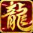 龙城传奇-SocialPeta