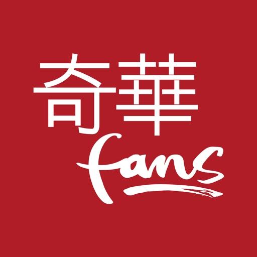 奇華Fans-SocialPeta
