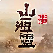 山海靈:上古封印-SocialPeta