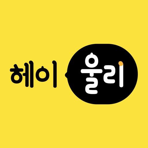 헤이울리-SocialPeta