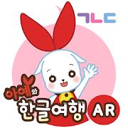한글 여행앱(AR) - 한글놀이   한글공부   한글AR앱   놀이학습   한글자음모음-SocialPeta