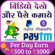 Watch Video and Earn Money : Daily Cash Offer-SocialPeta
