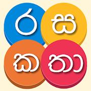 Sinhala Rasa Katha - රස කතා සිංහලෙන්-SocialPeta
