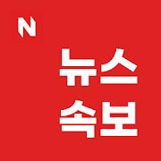 지금이순간: 실시간 사건&사고 뉴스 알림-SocialPeta