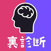 裏・性格診断まとめ-SocialPeta