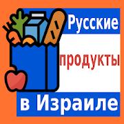 Русские продукты в Израиле-SocialPeta