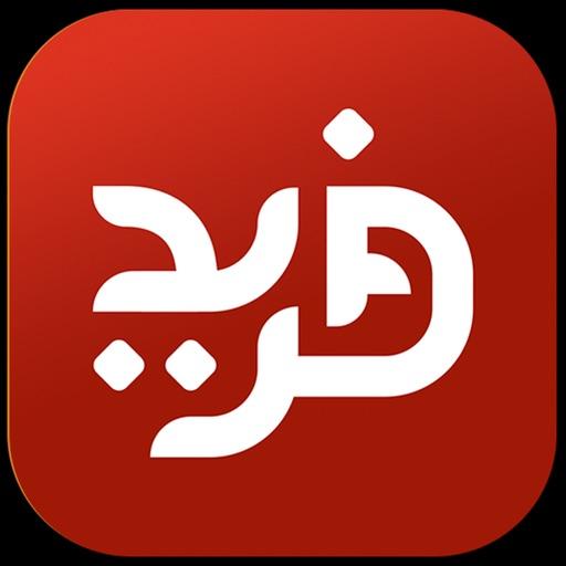 فريد-SocialPeta