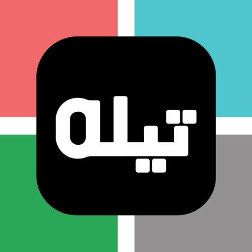 TiLa Online Shop - تيله للتسوق-SocialPeta