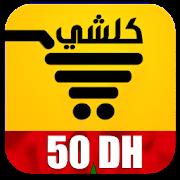 كلشي 50 درهم-SocialPeta