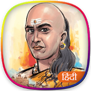 सम्पूर्ण चाणक्य नीति हिंदी में | Chanakya Niti-SocialPeta