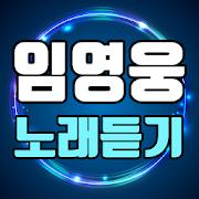 임영웅 노래듣기 - 임영웅 최신 트로트 영상 모음-SocialPeta