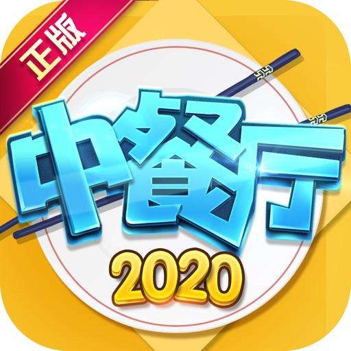 中餐厅 - 3D正版授权-SocialPeta