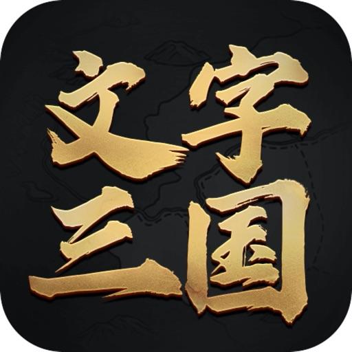 文字三国-SocialPeta