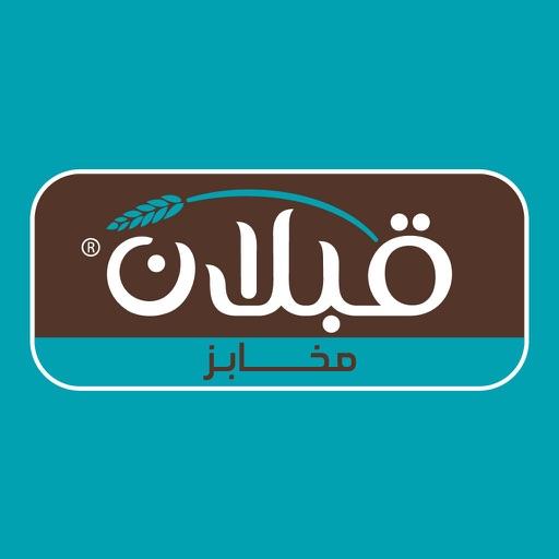 Qabalan Bakery-SocialPeta