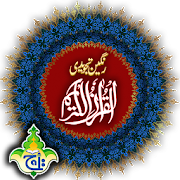 Al Quran Kareem - Taj Company 16 lines Tajweedi-SocialPeta