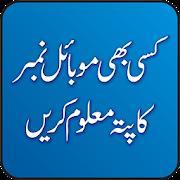 Kisi B Number ka Pata Maloom Kren - Pak E services-SocialPeta