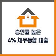 4퍼센트 - 저금리 채무통합 대출-SocialPeta